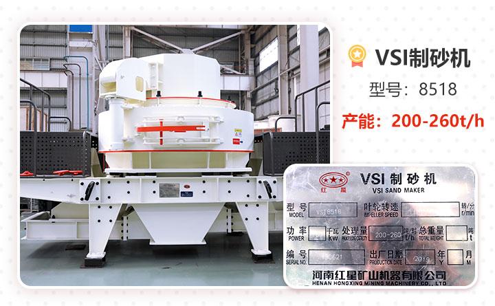 HXVSI-8518冲击式制砂机