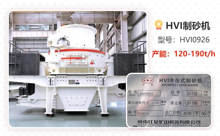 HVI0926型制砂机