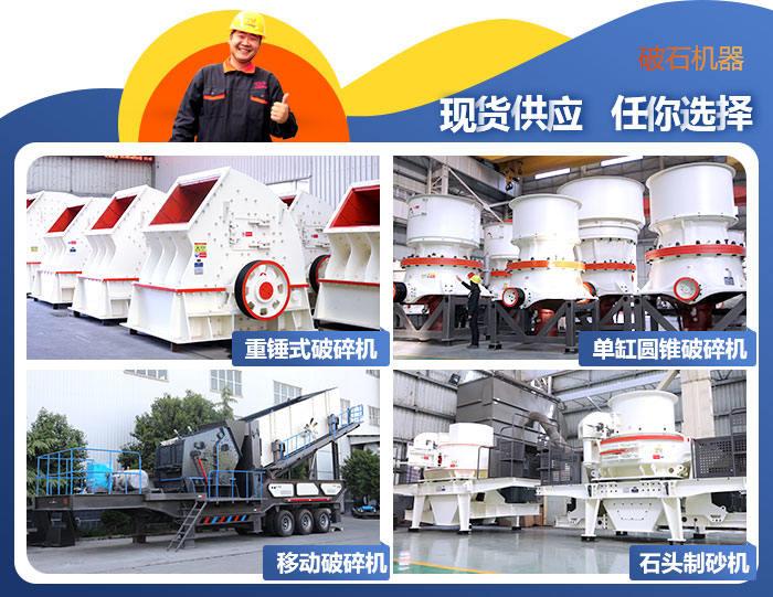 红星厂家生产建筑石子机器