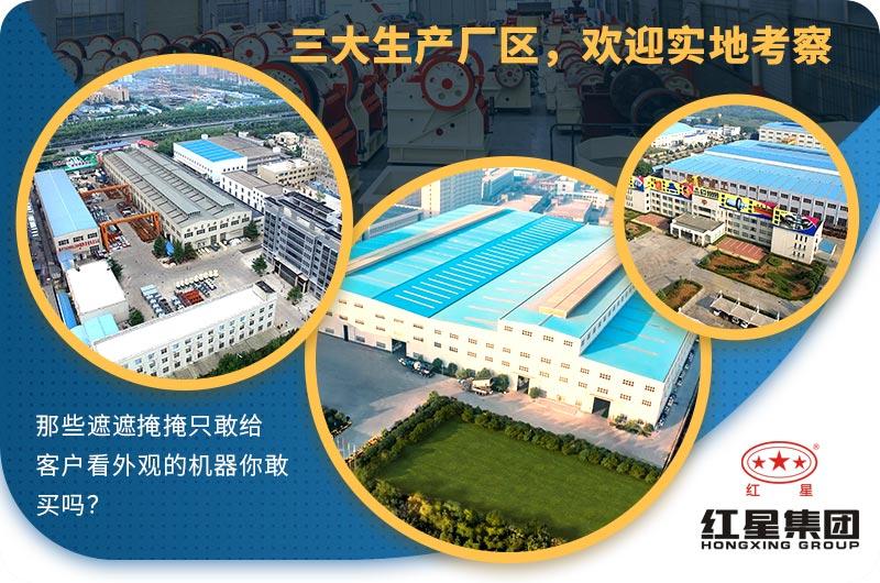 红星机器拥有三大生产厂区,实力看的见!