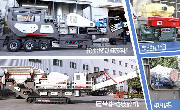 移动式煤矸石破碎机优势