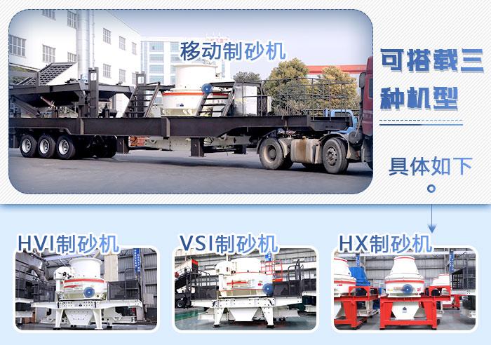流动制砂机可搭配多种制沙设备