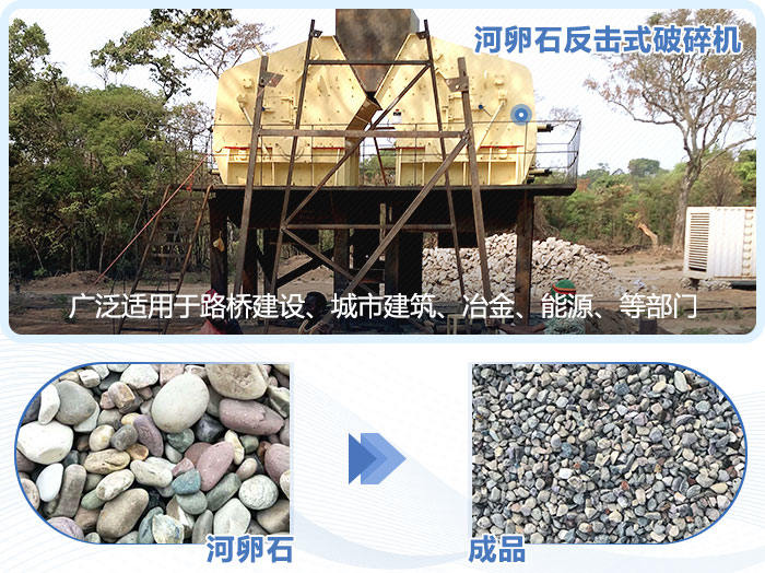 河卵石反击破碎机物料成品展示