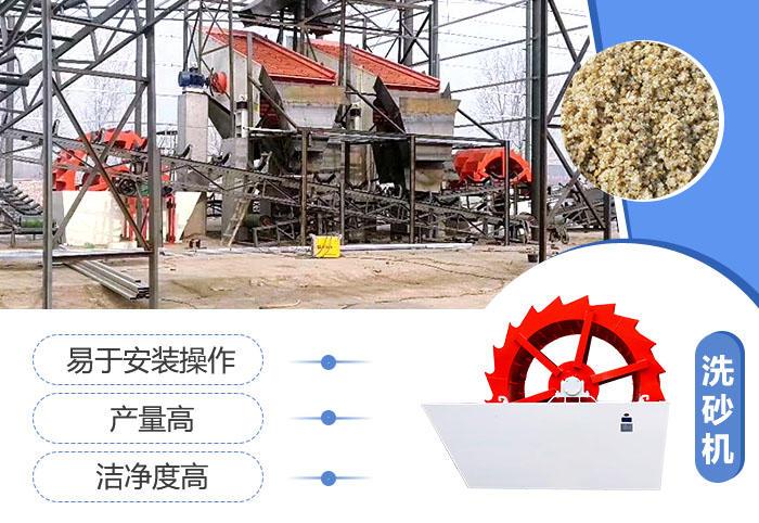 洗砂设备体积小,产量高