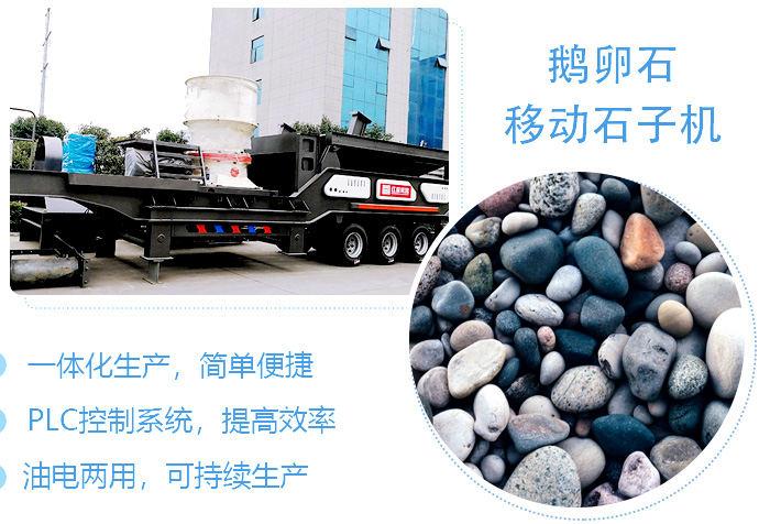 鹅卵石移动粉碎石子机超强优势