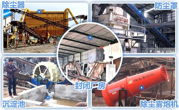 石子生产工艺环保措施