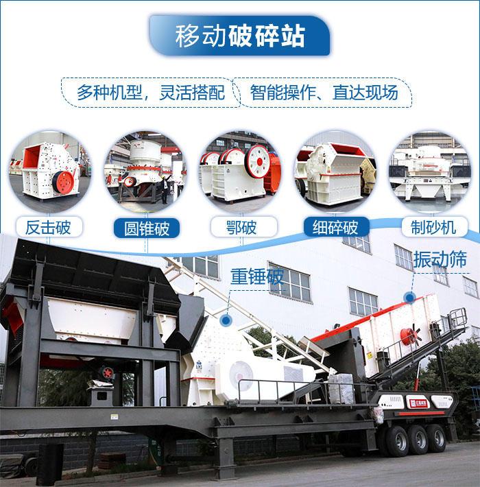 移动的机制砂设备可实现多种组合形式