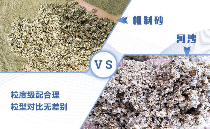 石英石制成沙子对比