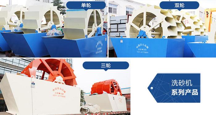 轮斗式洗沙机多种类型