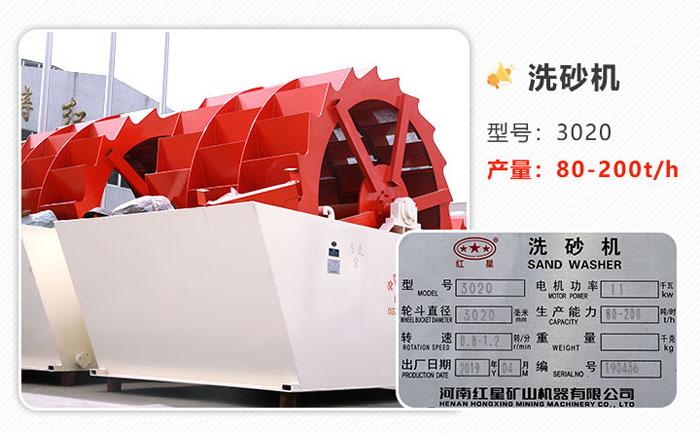 200吨洗砂机