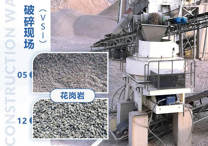 花岗岩碎砂生产现场