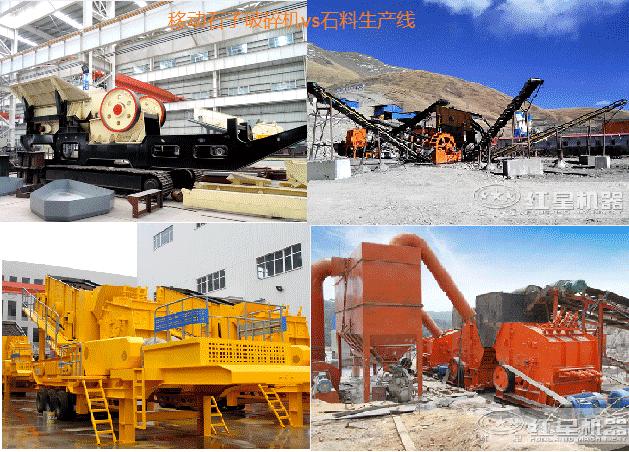 移动石子破碎机VS石料生产线