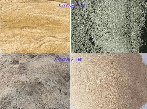 天然砂VS人工砂