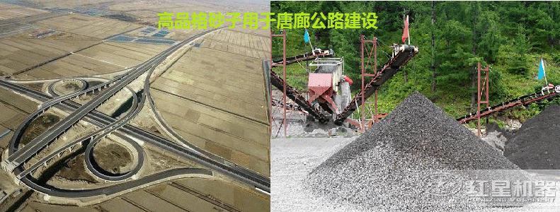 威廉希尔娱乐砂石设备助力唐廊高速公路建设