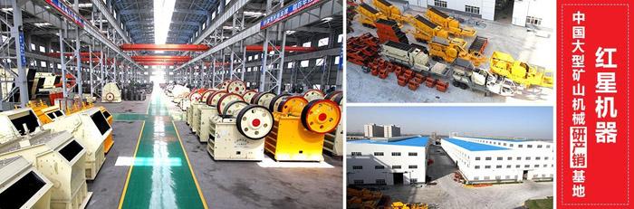 红星机器-中国最大矿机械研产销基地